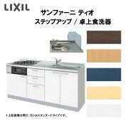 LIXILコンポーネントキッチン サンファーニ ティオ 壁付型 ステップアップパッケージプラン 卓上食洗器対応タイプ(56シンク) 間口210cm 扉034シリーズ 下部のみ kenzai