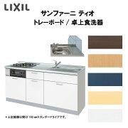 LIXILコンポーネントキッチン サンファーニ ティオ 壁付型 トレーボードパッケージプラン 卓上食洗器対応タイプ(56シンク) 間口210cm 扉034シリーズ 下部のみ kenzai