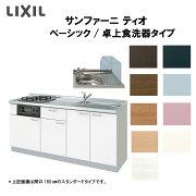 LIXILコンポーネントキッチン サンファーニ ティオ 壁付型 ベーシックパッケージプラン 卓上食洗器対応タイプ(56シンク) 間口210cm 扉035シリーズ 下部のみ kenzai