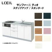 LIXILコンポーネントキッチン サンファーニ ティオ 壁付型 ステップアップパッケージプラン スタンダードタイプ(68シンク) 間口210cm 扉035シリーズ 下部のみ kenzai
