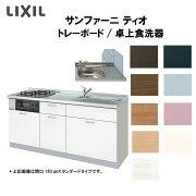 LIXILコンポーネントキッチン サンファーニ ティオ 壁付型 トレーボードパッケージプラン 卓上食洗器対応タイプ(56シンク) 間口210cm 扉035シリーズ 下部のみ kenzai