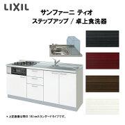 LIXILコンポーネントキッチン サンファーニ ティオ 壁付型 ステップアップパッケージプラン 卓上食洗器対応タイプ(56シンク) 間口210cm 扉036シリーズ 下部のみ kenzai