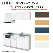 LIXILコンポーネントキッチン サンファーニ ティオ 壁付型 ベーシックパッケージプラン スタンダードタイプ(40シンク) コンロなし 間口90cm 扉034シリーズ kenzai