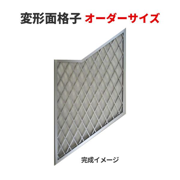 お見積り 面格子 変形面格子 オーダーサイズ アルミ格子 スケッチから製作 アルミサッシ