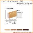 床造作材 上り框(玄関框) LZY●Z41● 1本入り 床造作材(塗装仕様) LIXIL【床材】【建材】【造作材】【フロア】【リフォーム】【DIY】