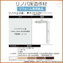 床造作材 LIXIL/TOSTEM リノバ上り框 アジャスタブル上り框(15mm、12mm、6mm床材兼用)(可動範囲-2~+4)