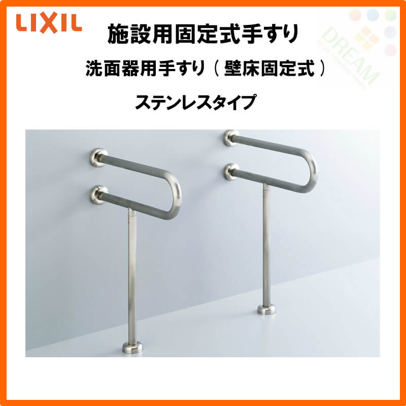 固定式手すり 洗面器用手すり(壁床固定式) ステンレスタイプ KF-312S55 LIXIL