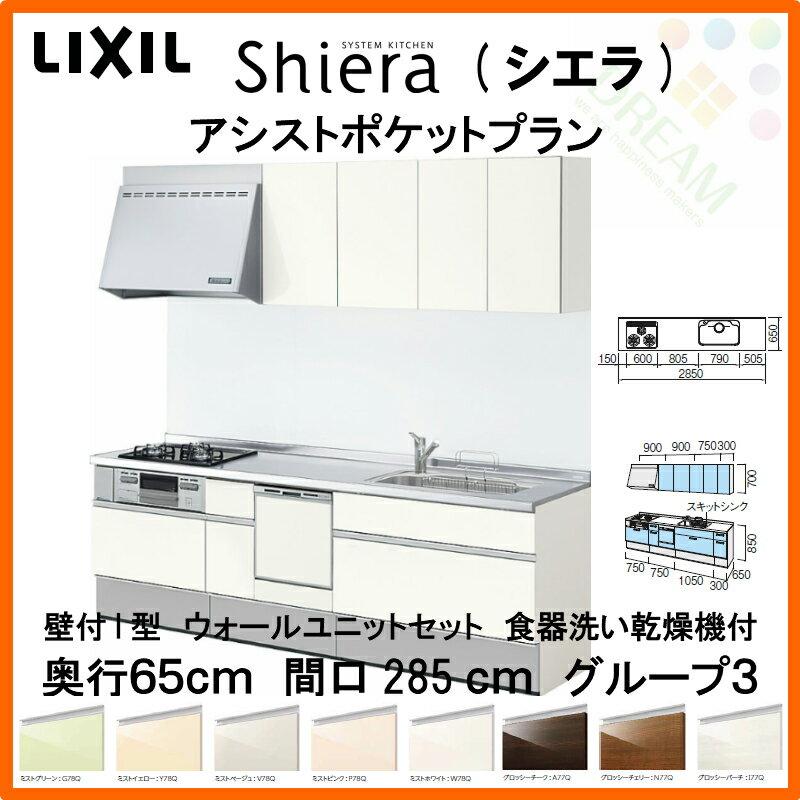 システムキッチン LIXIL/リクシル シエラ 壁付I型 アシストポケットプラン ウォールユニットセット 食器洗い乾燥機付 間口285cm×奥行65cm グループ3