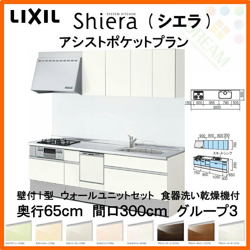 システムキッチン LIXIL/リクシル シエラ 壁付I型 アシストポケットプラン ウォールユニットセット 食器洗い乾燥機付 間口300cm×奥行65cm グループ3