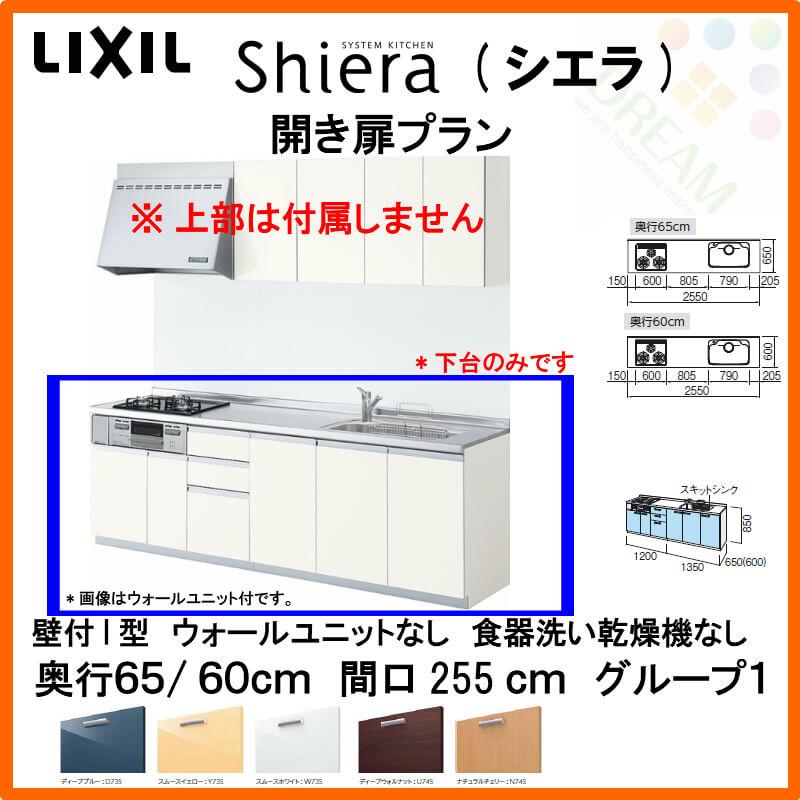 システムキッチン LIXIL/リクシル シエラ 壁付I型 開き扉プラン ウォールユニットなし 食器洗い乾燥機なし 間口255cm(2550mm)×奥行65/60cm グループ1 流し台