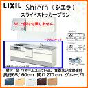 システムキッチン LIXIL/リクシル シエラ 壁付I型 スライドストッカープラン ウォールユニットなし 食器洗い乾燥機付 間口270cm(2700mm)×奥行65/60cm グループ1 流し台