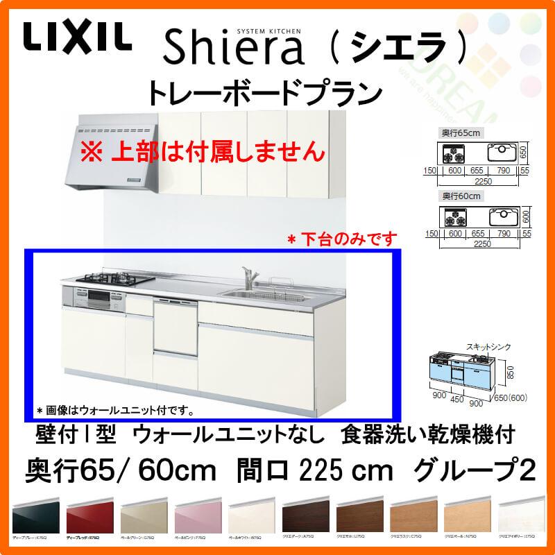 システムキッチン LIXIL/リクシル シエラ 壁付I型 トレーボードプラン ウォールユニットなし 食器洗い乾燥機付 間口225cm(2250mm)×奥行65/60cm グループ2 流し台