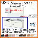 システムキッチン LIXIL/リクシル シエラ 壁付I型 トレーボードプラン ウォールユニットなし 食器洗い乾燥機付 間口300cm(3000mm)×奥行65cm グループ2 流し台