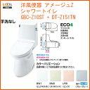 [12/1までポイント20倍]リクシル INAX 洋風便器 アメージュZ シャワートイレ プロガード+ 手洗なし 寒冷地・水抜方式 GBC-Z10ST+DT-Z151TN【トイレ】