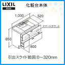 LIXIL/INAX 洗面化粧台 ミズリア 化粧台本体 間口1000mm フルスライドタイプ 吐水口引出式シングルレバー混合水栓 GR2FH-100E5HYN-A 寒冷地仕様