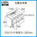 LIXIL/INAX 洗面化粧台 ミズリア 化粧台本体 間口1000mm フルスライドタイプ シングルレバー混合水栓(クロマーレs) GR2FH-100W5Y-A 一般地/寒冷地共用