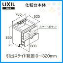 LIXIL/INAX 洗面化粧台 ミズリア 化粧台本体 間口750mm フルスライドタイプ シングルレバーシャワー水栓 GR2FH-755SYN-A 寒冷地仕様