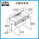 LIXIL/INAX 洗面化粧台 ミズリア 化粧台本体 間口1200mm ニースペースタイプ シングルレバー混合水栓(クロマーレs) GR2FO-120W5Y-A 一般地/寒冷地共用