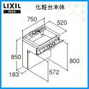 LIXIL/INAX 洗面化粧台 ミズリア 化粧台本体 間口750mm ニースペースタイプ 即湯タッチレス水栓 GR2FO-755JFY-A 一般地仕様