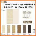 室内引戸/アウトセット方式 Latteo(ラテオ) CXA 片引戸標準タイプ1620 W1644×H2030 LIXIL/TOSTEM【建具】【扉】【door】
