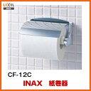 紙巻器 CF-12C INAX/LIXIL【便器】【トイレ】【紙巻器】【DIY】