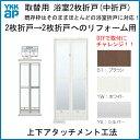 浴室ドア 2枚折戸取替用 リフォーム枠 上下アタッチメント工法 サニセーフII 幅510-867mm 高さ1500-2069mm YKKap 折戸Sタイプ アルミサ…