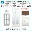 浴室ドア 2枚折戸取替用 リフォーム枠 四方アタッチメント工法 サニセーフII 幅510-867mm 高さ1500-2069mm YKKap 折戸Sタイプ アルミサ…