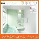 [1/30までポイント20倍]システムバスルーム リクシル INAX キレイユ BJDS-1216LBE+H(C)RL【ユニットバス】【浴室】【風呂】【リフォーム】【新築】【システムバス】