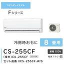パナソニック エアコン CS-255CF-W 8畳用 2015年モデル【送料無料】