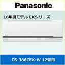 パナソニック エアコン CS‐366CEX‐W 12畳用 2016年モデル【送料無料】