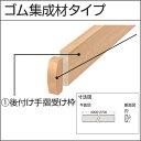 大建工業 システム手摺35型 ゴム集成材タイプ リモデル用後付け手摺受け 後受け手摺受け枠 長さ 2,700mm ME5981-2▲▲