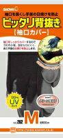 ピッタリ背抜き袖口カバー L No.262 |...の紹介画像2