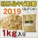 喜界島産キビ粗糖(1kg)