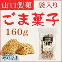 ごま菓子(山口製菓)160g
