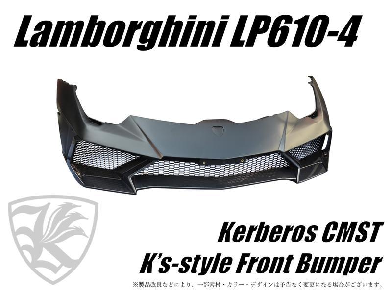 Lamborghini LP610-4 ウラカン Kerberos K'sスタイル FRP フロントバンパー&リップスポイラー 【AK-19-013】