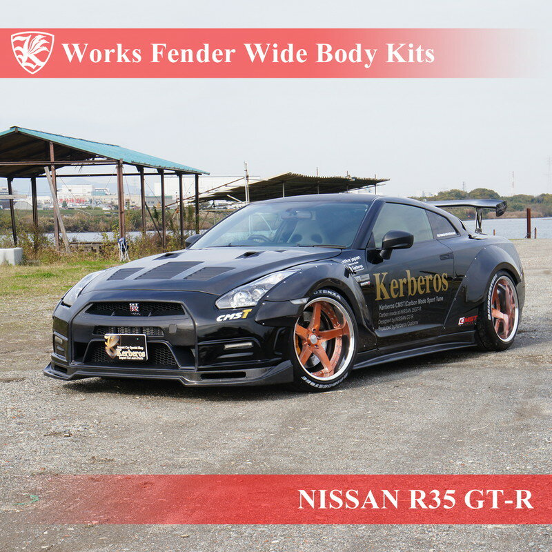 NISSAN R35 GT-R Kerberos K'sスタイル ワークスフェンダーワイドボディキット 16点キット