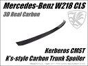 Mercedes-Benz W218 CLS Kerberos K'sスタイル 3D Real Carbon カーボントランクスポイラー 【AK-2-067】