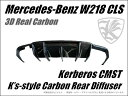 Mercedes-Benz W218 CLS Kerberos K'sスタイル 3D Real Carbon カーボンリアディフューザー 【AK-2-069】