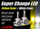 スーパーチェンジLED イエロー&ホワイト H8 8000LM 4面発光の爆光照射 LEDフォグランプ 純正ライトスイッチのON/OFFで発色切替が可能! 6カ月保証 【AQ-SCL-H11】