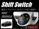 エレクトロニックシフトスイッチ TOYOTA ZWR80G ヴォクシー ハイブリッド車専用 シフトレバーをスイッチ式に変換 ワンプッシュでギアチェンジが可能に! 【AQ-EES-NV80】