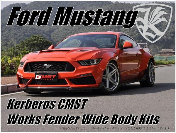 Ford Mustang Kerberos K'sスタイル ワークスフェンダーワイドボディキット 20点キット