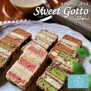 Sweet Gotto (スウィートゴット) 【パルポー】 (15個入) 気仙沼 お取り寄せスイー