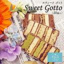 Sweet Gotto (スウィートゴット) 【パルポー】 (20個入) 気仙沼 お取り寄せスイー