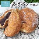 あげぱん (冷凍) 【紅梅】 (3個入) 気仙沼 揚げパン ...