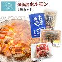 【送料無料】気仙沼ホルモン4種セット みそにんにく味 (500g×4種) 豚ホルモン 赤
