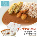 フレンチカレー&クラブケーキセット【(株)カネダイ】(フレンチカレー3食・クラブケーキ3