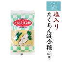 塩入りたくあん混合糠 (150g) 菊武商店 気仙沼 漬物 ぬか漬け ぬか床 作り方