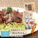 気仙沼ホルモン ほんちゃん 3種セット【よねくら】 (合計 800g) 豚ホルモン 赤 白