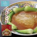 ふかひれ姿煮 胸ひれ 【ほてい】 (ふかひれ100g×2枚) 気仙沼 サメ コラーゲン ギフト レシピ 作り方