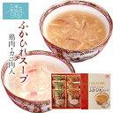 ふかひれ スープ 鶏肉・カニ肉入 送料無料 (200g×3袋...